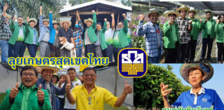 โครงการลุยเกษตรสุดเขตไทย (ระยะที่ 1) จบแล้ว โปรดติดตามระยะต่อไปครับ