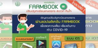 กรมส่งเสริมการเกษตรชวนเกษตรกรเร่งขึ้นและปรับปรุงทะเบียนเกษตรกร ปี 2564