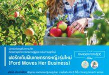 """ฟอร์ดจับมือกรมส่งเสริมการเกษตรเปิดตัวโครงการ """"ฟอร์ดเติมฝันเกษตรกรหญิงรุ่นใหม่"""" จัดการประกวดและมอบทุนต่อยอดธุรกิจ มูลค่ารวมกว่า 200,000 บาท"""