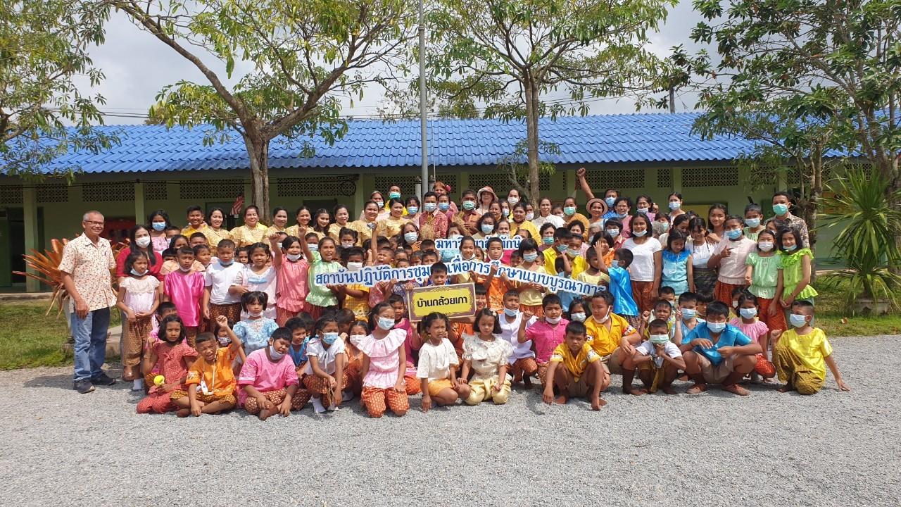 บ้านกล้วยเภาหาบข้าวเข้าโรงเรียน ขับเคลื่อนกลไกสร้างความสัมพันธ์และการพึ่งพาภายในชุมชน