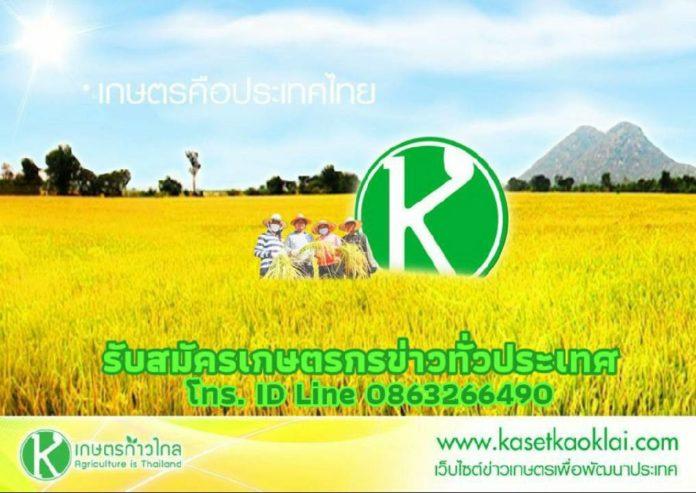 ขอเชิญ สมัครเป็นเกษตรกรข่าวทั่วประเทศ เพื่อสร้างเครือข่ายข่าวเกษตรให้มั่นคง