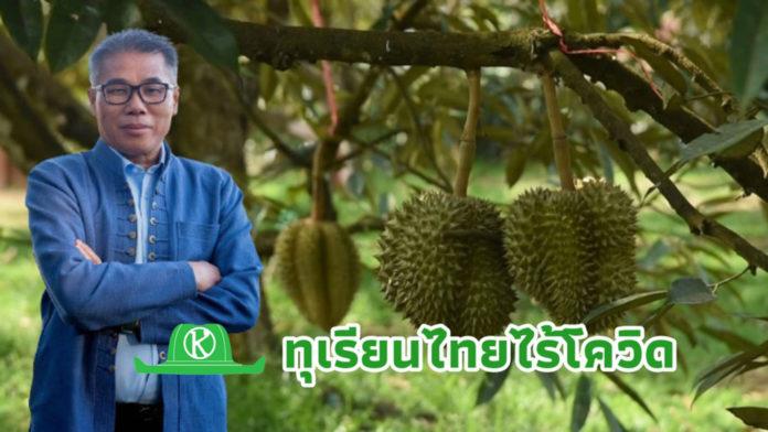 เกษตรฯ ตอกย้ำทุเรียนไทยไร้โควิด ยืนหนึ่งแชมป์ผลไม้แดนมังกรนำเข้ามากสุด