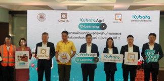 สยามคูโบต้า จับมือ กรมพัฒนาฝีมือแรงงาน เจียไต๋ และคอร์สสแควร์ ดันหลักสูตรออนไลน์ KUBOTA Agri e-Learning ปั้นเกษตรกรหน้าใหม่ขยายตลาดแรงงานภาคการเกษตร ฝ่าวิกฤตเศรษฐกิจ โควิด-19