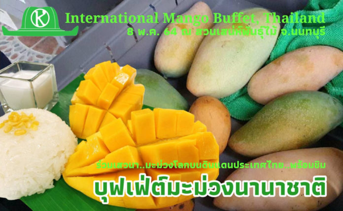 เชิญเสวนาเรื่อง มะม่วงโลกบนดินแดนประเทศไทย ตอนบุฟเฟ่ต์มะม่วงนานาชาติ