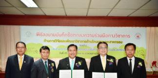 ม.เกษตรศาสตร์ จับมือ องค์การส่งเสริมกิจการโคนมแห่งประเทศไทย ตั้งเป้าประเทศไทย คือผู้นำการผลิตน้ำนมคุณภาพสูงในภูมิภาคอาเซียนและสากล