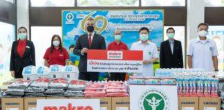 แม็คโคร เดินหน้าสนับสนุนอุปกรณ์และสินค้าเพื่อการดูแลผู้ป่วย ให้แก่ โรงพยาบาลสนามทั่วประเทศ สู้ภัยโควิด-19 ไปด้วยกัน