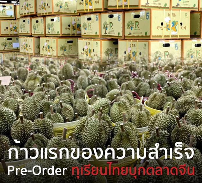 ทุเรียนไทยเตรียมขึ้นเครื่องเช่าเหมาลำล็อตแรก 27 เมษายน จากจันทบุรีส่งตรงสู่จีน