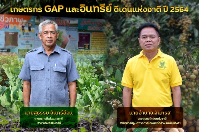 รู้จักเกษตรกร GAP และอินทรีย์ดีเด่นแห่งชาติปี 64 เรียนรู้ปรับใช้เทคโนโลยี ผลิตพืชคุณภาพและปลอดภัย
