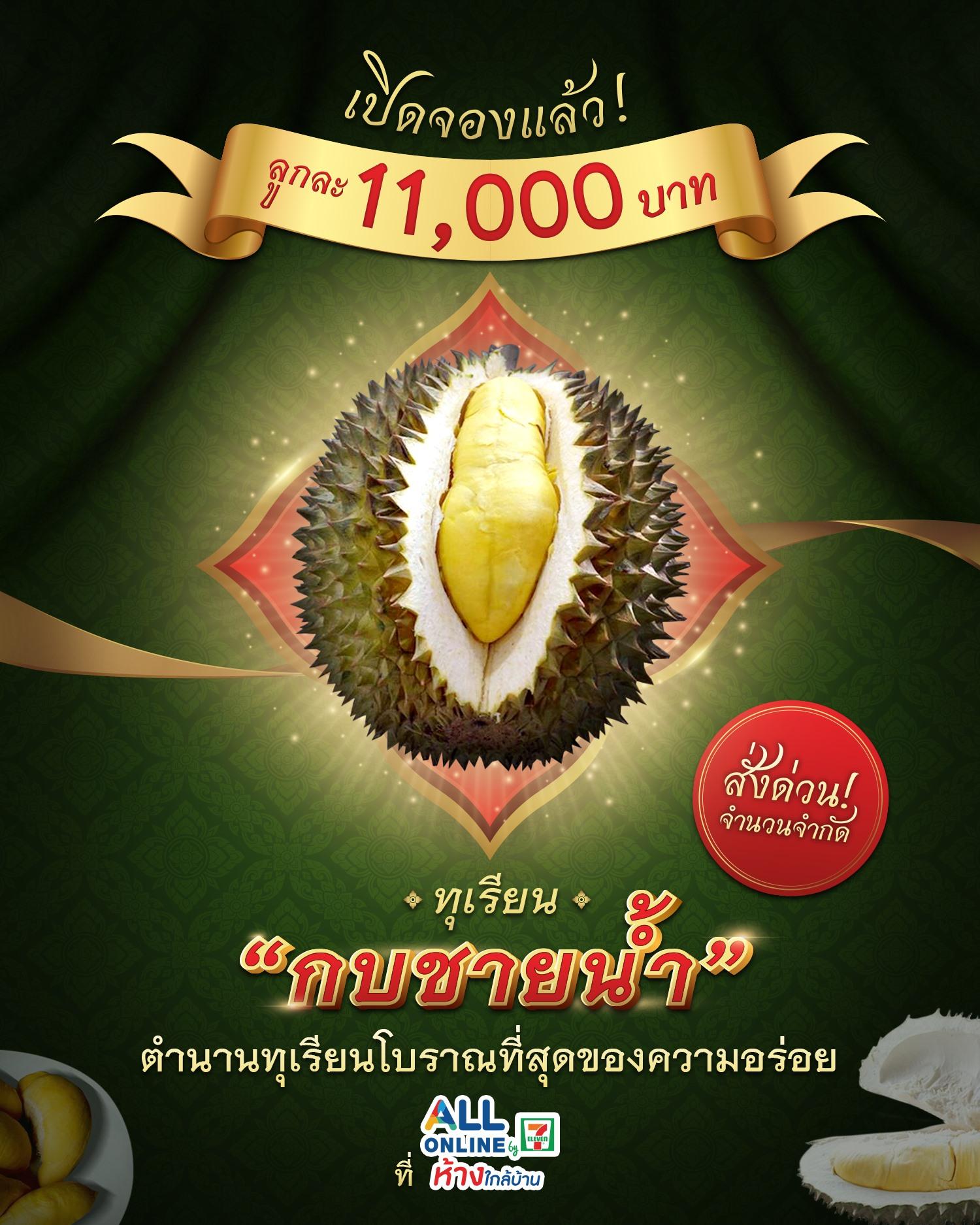 สั่งจองทุเรียนกบชายน้ำลูกละ 11,000 ได้ที่เซเว่นฯ (ภาพจากเพจ 7-Eleven Thailand)