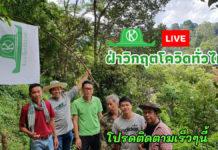 เกษตรก้าวไกลเตรียมเปิดโครงการ LIVE ฝ่าวิกฤตโควิด..เชื่อมโยงสังคมเกษตรทั่วไทย