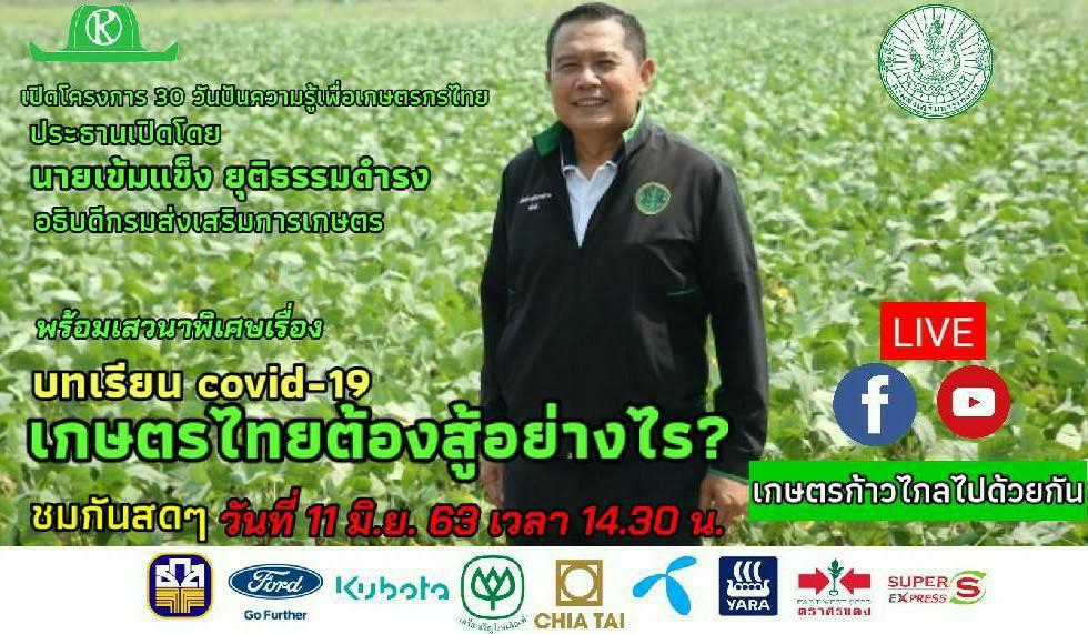การเปิดตัวโครงการ 30 วันปันความรู้เพื่อเกษตรกรไทย จัดขึ้นในโอกาสที่โควิดมาเยือยรอบแรก มิ.ย.63