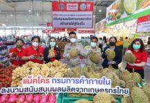 แม็คโคร เดินหน้า โครงการแม็คโครเคียงข้างเกษตรกรไทย สู้ภัยโควิด ผนึกกรมการค้าภายใน ตั้งเป้ารับซื้อเพิ่มกว่า 20% พร้อมตั้งฮับภูมิภาครับซื้อตรงจากเกษตรกรรายย่อย