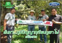 ทุเรียนไทยจะยั่งยืนได้อย่างไร? เกษตรก้าวไกลพร้อมร่วมมือสร้างสรรค์วงการทุเรียนไทย