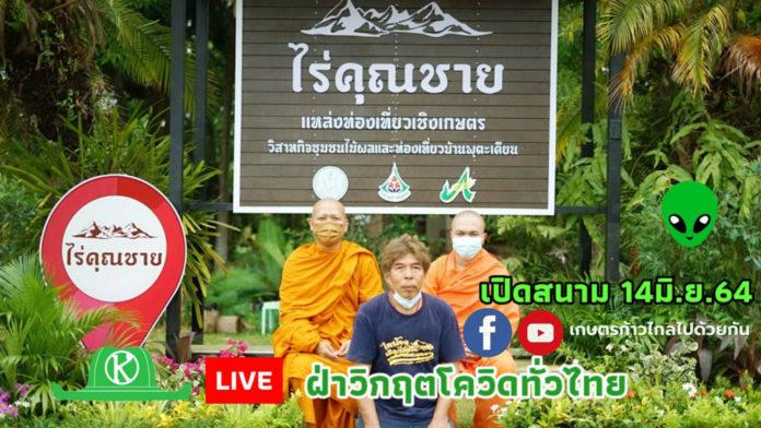 ร่วมกันเชียร์พี่น้องเกษตรกรไทยสู้ศึกโควิด เปิดตัวเกษตรก้าวไกลLIVE ที่ไร่คุณชาย จ.กาญจนบุรี