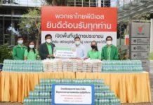 ธ.ก.ส. ร่วมมอบน้ำดื่มและอาหารกล่องให้กับหน่วยฉีดวัคซีนป้องกัน COVID-19สถานีโทรทัศน์ไทยพีบีเอส