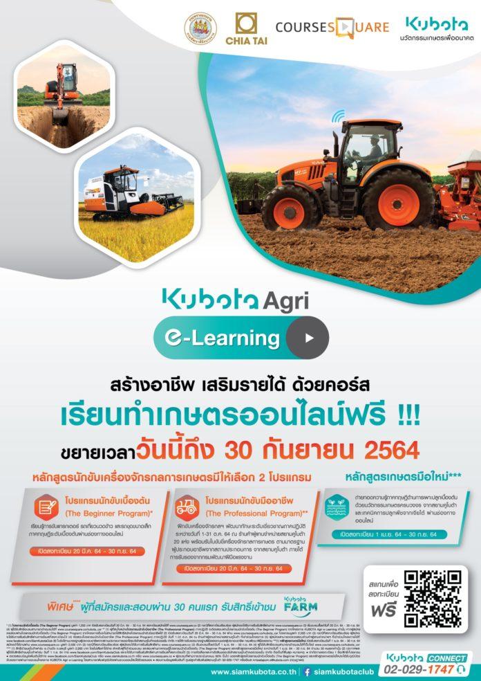KUBOTA Agri e-Learning ขยายเวลาเรียนออนไลน์ ฟรี!!! สร้างอาชีพ เสริมรายได้ ฝ่าวิกฤตโควิด-19 วันนี้ถึง 30 กันยายน 2564