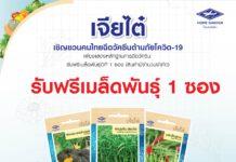 เจียไต๋หนุนคนไทยฉีดวัคซีนป้องกันโควิด-19 รับฟรีเมล็ดพันธุ์ ที่งาน The Farm 2021
