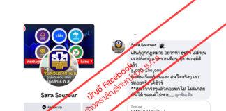 ธ.ก.ส. เตือนระวังผู้แอบอ้างใช้โลโก้ธนาคาร ปล่อยเงินกู้ทาง Facebook