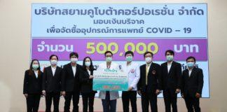 """""""คูโบต้า…ส่งต่อลมหายใจ"""" มอบเครื่องช่วยหายใจ High Flow และชุด PAPR มูลค่ารวม 6 ล้านบาท ให้แก่ 25 รพ.ทั่วประเทศ"""