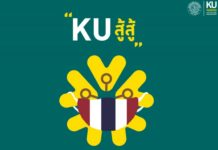 มก.ห่วงใยจัดถุงKU Help Health พร้อมส่งการ์ดจากใจชาว KU มอบแก่นิสิตและบุคลากรที่กักตัว Home isolation