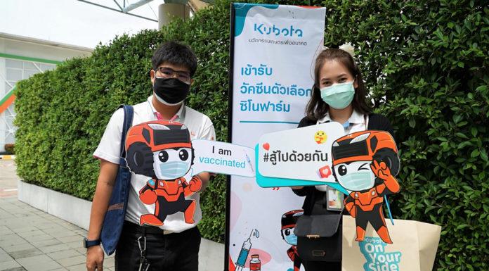 """สยามคูโบต้า ระดมฉีดวัคซีน """"ซิโนฟาร์ม"""" ให้พนักงานทั่วประเทศ พร้อมเคียงข้างสังคมไทย"""