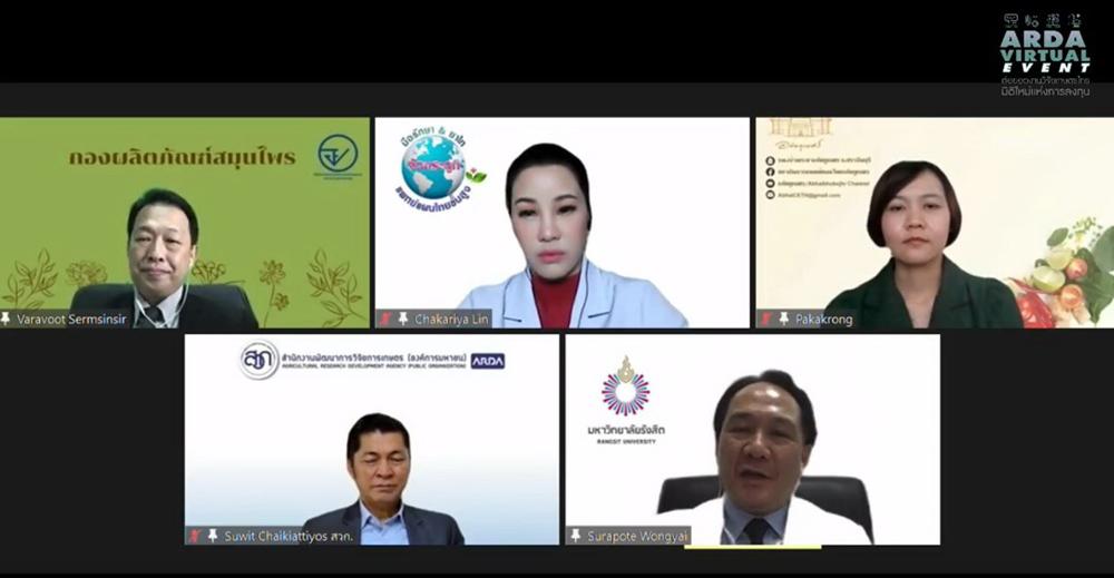 """สวก. จัดงาน """"ARDA Virtual Event : ต่อยอดงานวิจัยเกษตรไทย  มิติใหม่แห่งการลงทุน"""""""