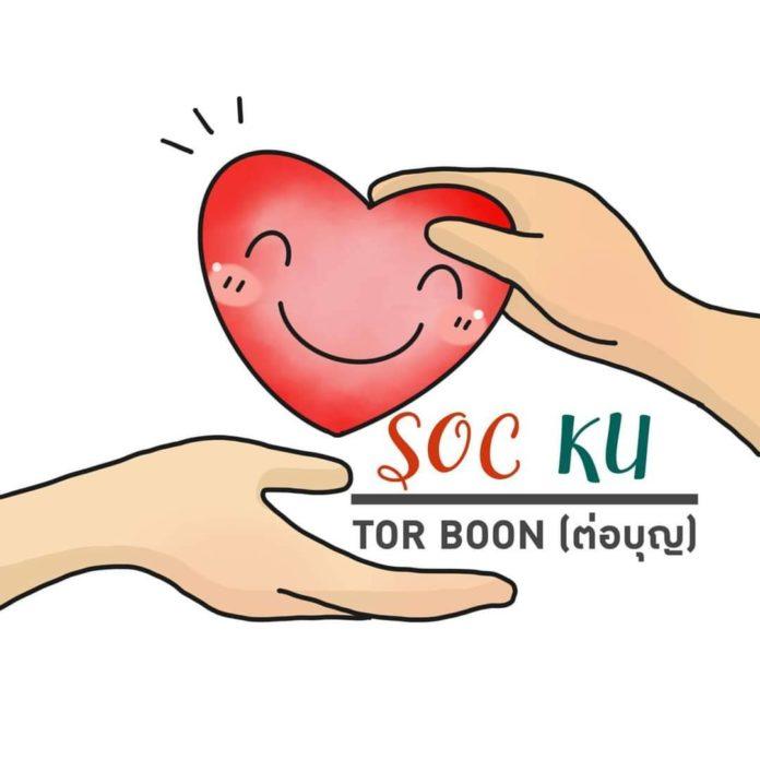 """คณะสังคมศาสตร์ ม.เกษตรศาสตร์ เปิดเพจ Soc KU Tor Boon """"ต่อบุญ"""" หวังเป็นสื่อกลางให้ผู้ใจบุญช่วยเหลือ ผู้ประกอบการ บุคลากรทางการแพทย์ และประชาชนกลุ่มเปราะบาง"""