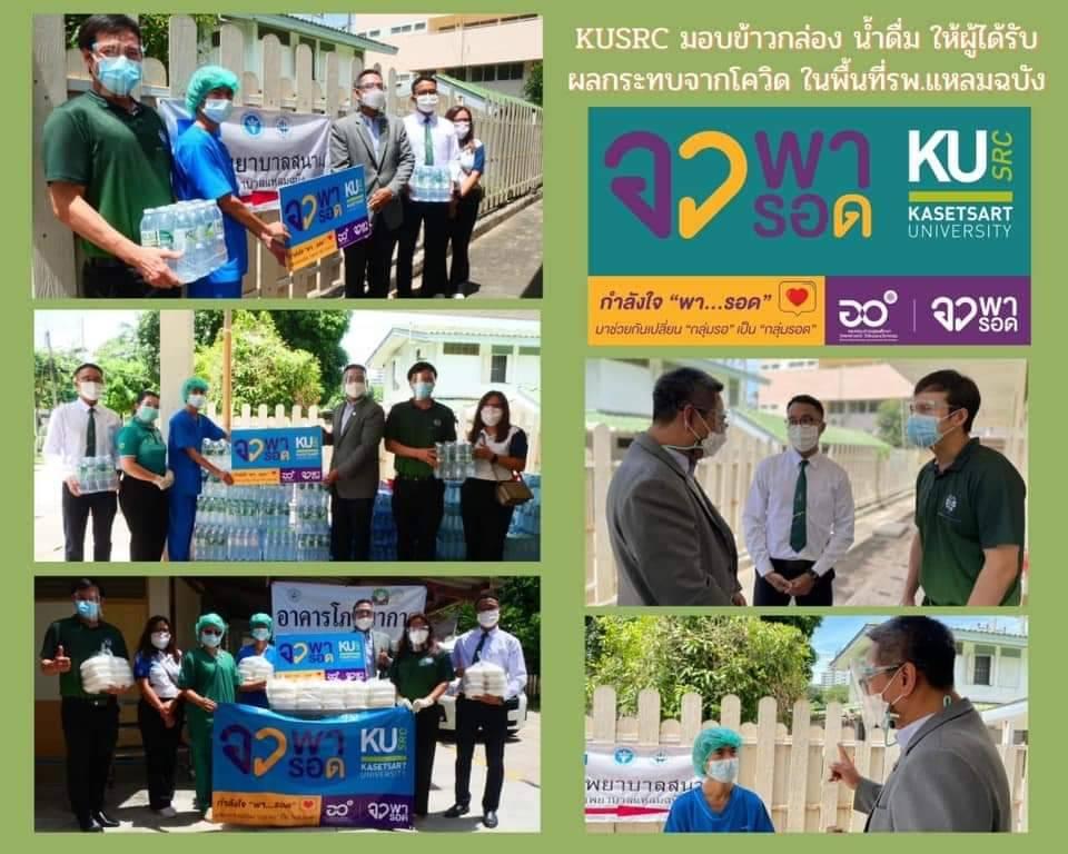 อธิการบดี ม.เกษตรศาสตร์ มอบนโยบาย KU 3S ช่วยเหลือประชาชน