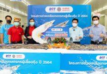 เกษตรกรผู้เลี้ยงกุ้ง ปลื้ม! แม็คโครช่วยระบายผลผลิตมากกว่า 2,714 ตันตอกย้ำนโยบายเคียงข้างเกษตรกรไทย สู้ภัยโควิด-19