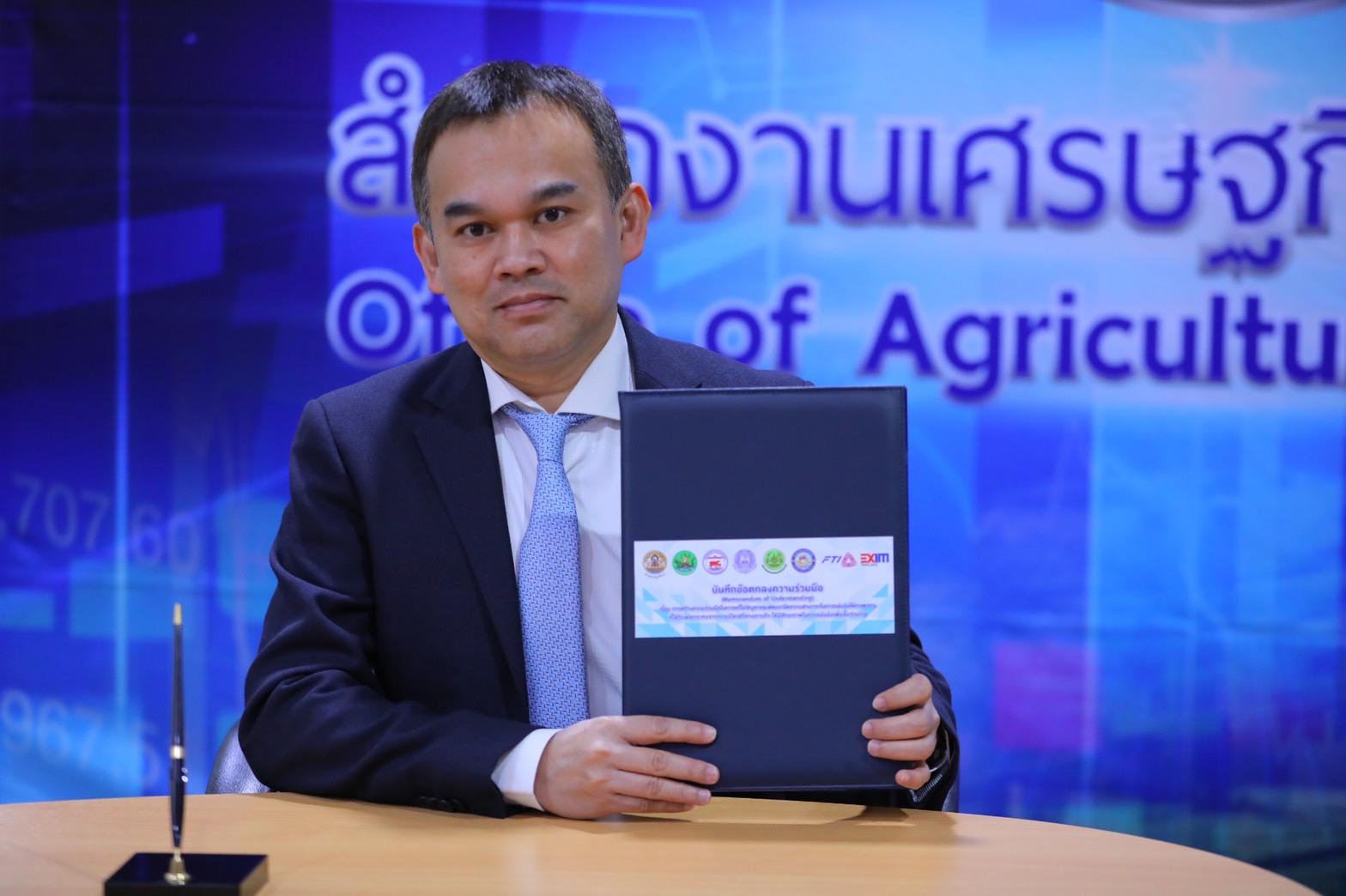 สศก. โดยกองทุน FTA ผนึก MOU 9 หน่วยงานภาคี รัฐ - เอกชน พัฒนาขีดความสามารถการแข่งขันให้เกษตรกร ช่วยบรรเทาผลกระทบจากการเปิดเสรีทางการค้า