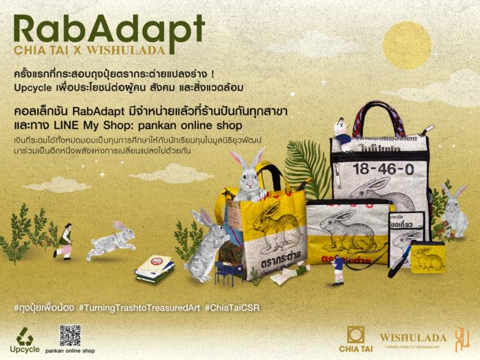 """เจียไต๋ จับมือพันธมิตรเปิดตัวคอลเล็กชัน """"RabAdapt"""" Upcycle ถุงปุ๋ยสู่สินค้าไลฟ์สไตล์รักษ์โลกส่งต่อโอกาสทางการศึกษาจากพี่กระต่ายสู่น้องเยาวชนไทย"""