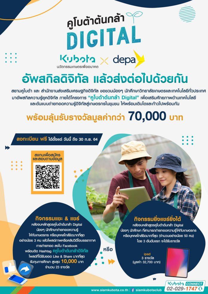 """สยามคูโบต้า ร่วมกับ ดีป้า เปิดรับสมัคร """"คูโบต้าต้นกล้าดิจิทัล"""" ช่วยเกษตรไทย ก้าวทันยุคดิจิทัล"""
