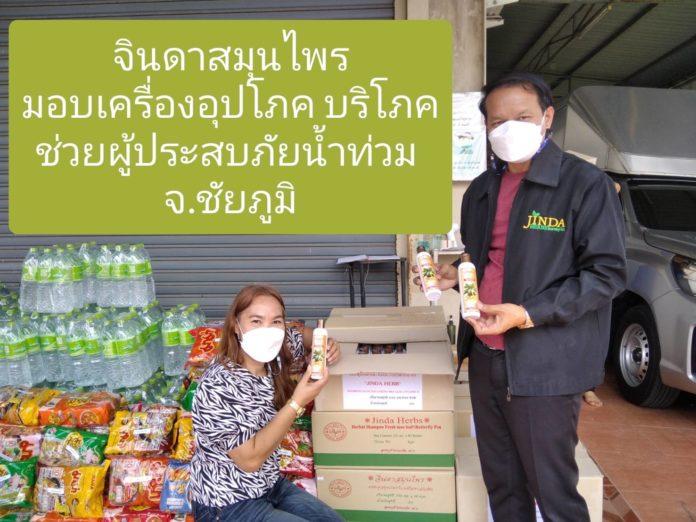 จินดาสมุนไพร ส่งสิ่งของช่วยผู้ประสบภัยน้ำท่วม จ.ชัยภูมิ